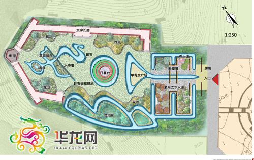 以甲骨文为设计元素的安阳展园结构示意图 万婧翻拍