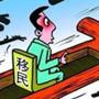中国六成千万富豪已移民