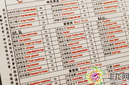 城市国际化火锅店也推黄米特产双语翻译待规菜单高面怎么做视频图片