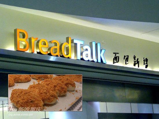 美食资讯:面包新语大肠菌群超标 加工环节存隐患