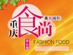 重庆食尚周刊第五期--江湖菜