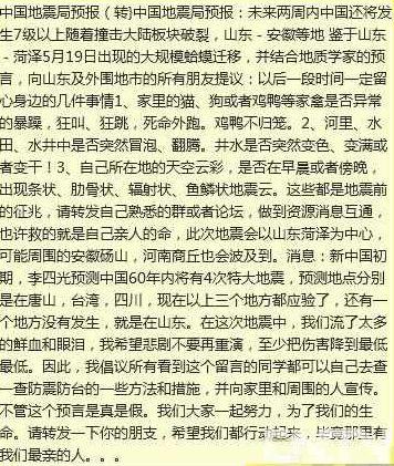网传中国地震局预报:未来两周内中国还将发生7级以上随着撞击大陆板块破裂