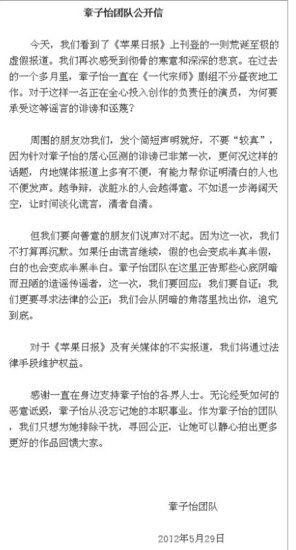 章子怡团队公开信