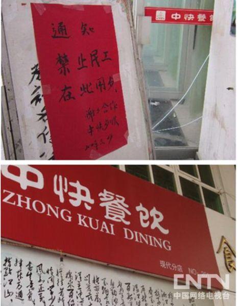 """江西某高校食堂门口的告示牌上写着""""禁止民工在此用餐"""""""