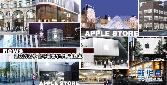 盘点全球最奢华苹果店