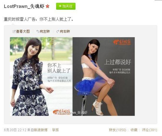 重庆时报网上遭恶搞:美女问你上不上