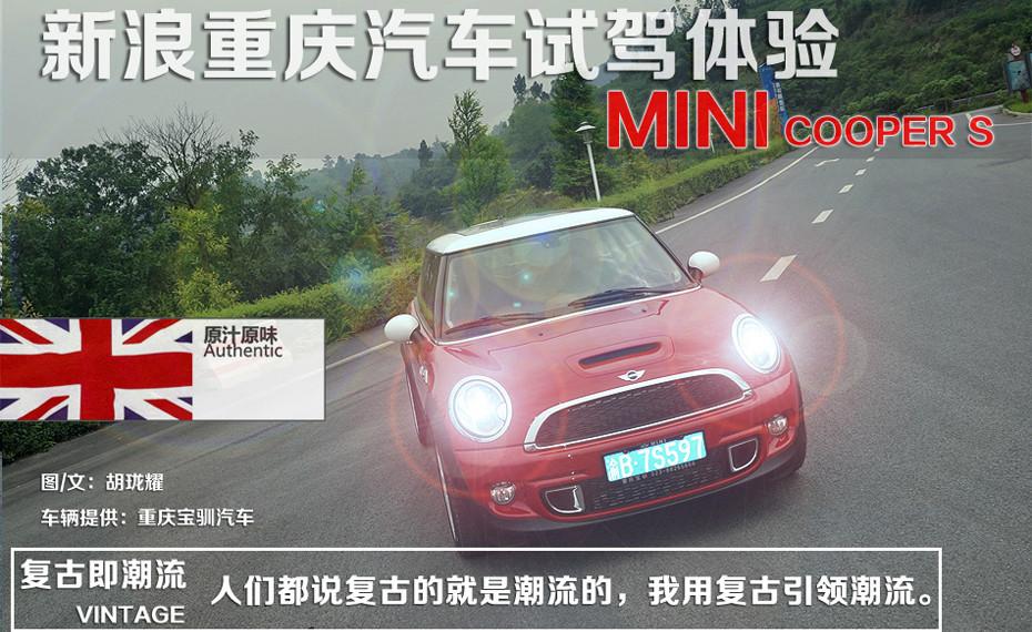 新浪重庆汽车试驾体验MINI cooper S