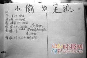 """营业员写下的""""小偷的足迹""""(图中2011为小李笔误,应为2012)"""