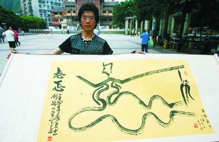 """徐浩斌正在展示自己的""""天书""""作品《忐忑》"""