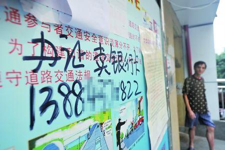 """昨日,渝中区,张贴栏里""""卖银行卡""""的小广告"""