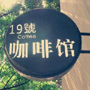19号咖啡馆