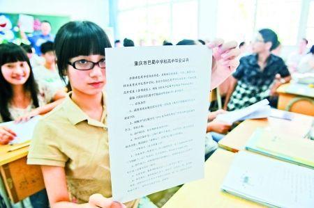 昨日,鲁能巴蜀中学,同学展示《重庆市巴蜀中学校高中毕业证书》获取条件讨论稿。