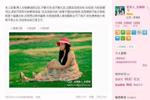 9月3日晚,江西一实名认证的美女高级工艺美术师在微博发布征婚信息。