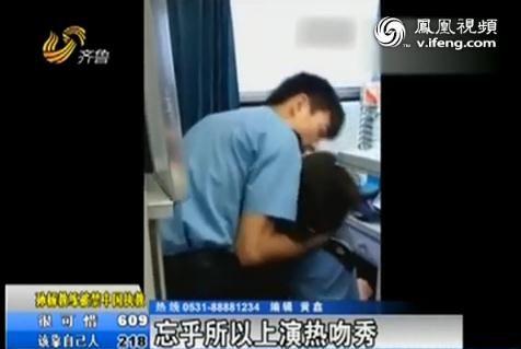 """列车员激吻调情难舍难分 """"恩爱""""也要分场合"""