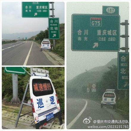 重庆市交通执法总队微博回应图