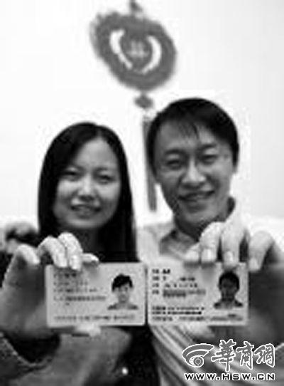 高苗(左)、殷虎展示他们的身份证