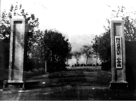 上世纪六十年代南开中学的正校门
