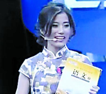 刘沁圆在《一站到底》节目中 (视频截图)