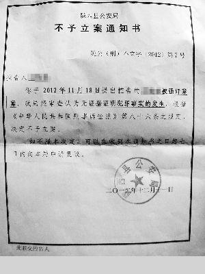 陇西县公安局不予立案通知书