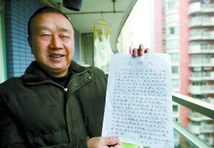 昨日,石桥铺附近,找回公交卡的张先鼎出示他写给交巡警的感谢信。