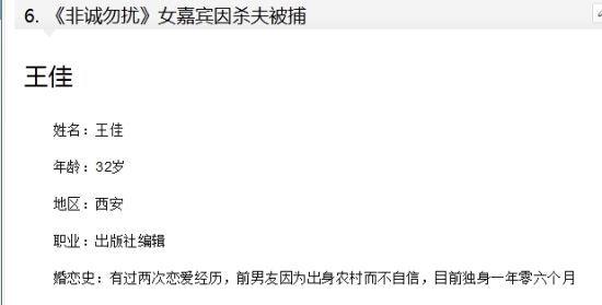 王佳的百科资料,已经被改成被捕了