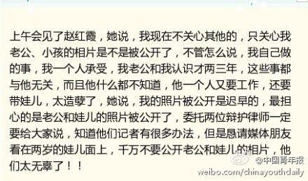 赵红霞恳请不要公开丈夫孩子照片