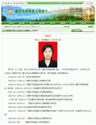 来源:重庆市武隆县人民政府网站截图