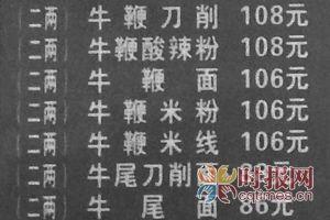 面庄的价目表,牛鞭系列都上百元