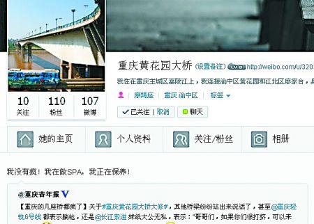 黄花园大桥微博截图