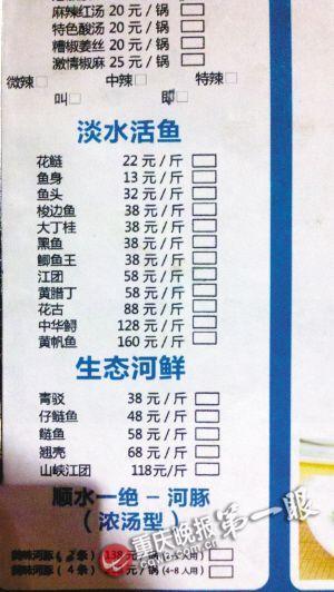 菜单上有中华鲟及价格