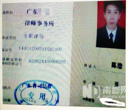 警方调查表明犯罪嫌疑人陈某的律师证为假证