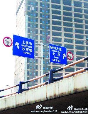 嘉华大桥上高九路的匝道的指示牌