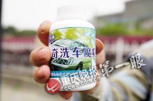 瓶子里装的就是可以杯水洗车的魔粉