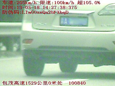 飙出205公里时速的小车被高速路执法队员逮个正着 通讯员 廖玉龙 记者 邹飞 摄