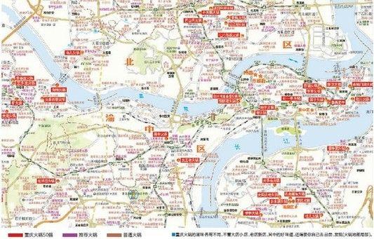重庆首版火锅地图出炉 今日可免费领取_城市生活_新浪