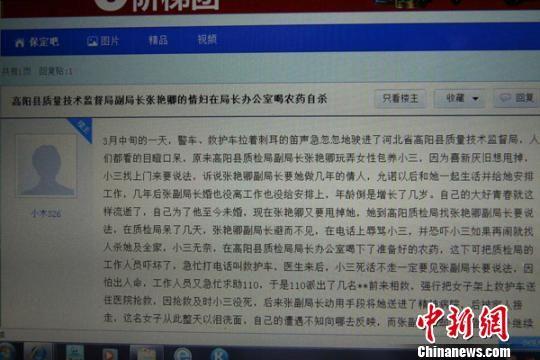 4月9日,记者拍摄的网友报料信息。