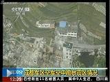 首段震中芦山县城灾情航拍视频