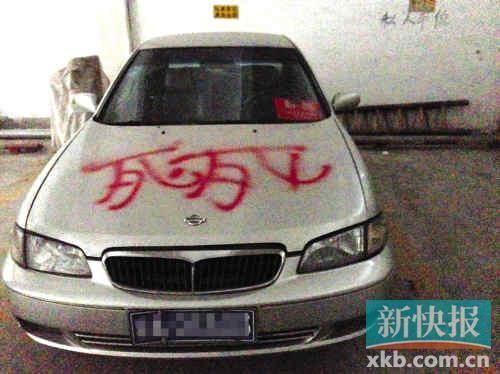 汽车被喷死字