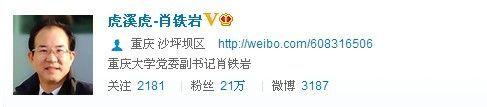 重庆大学党委副书记肖铁岩实名认证微博在5月7日22:02起连续发微博进行回应