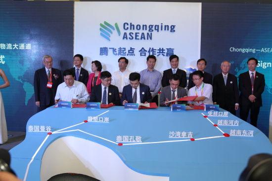 巴南区与重庆——东盟南向国际物流大通道沿线的国内外政府机构及企业签订战略合作协议。