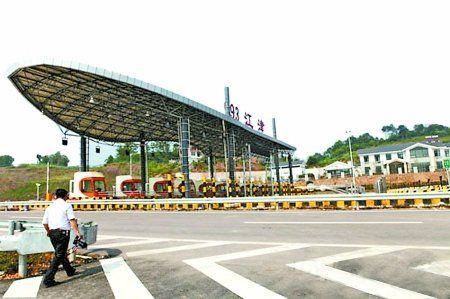 泸渝高速公路重庆出入口(资料图片)