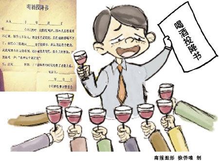 喝酒投降书