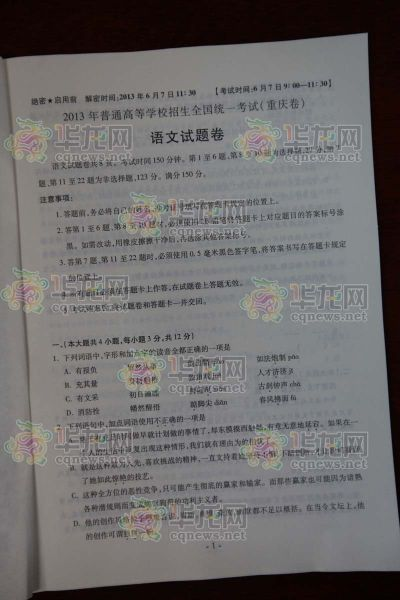 2013重庆高考语文试卷