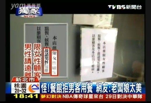 """台湾新北市一家牛肉面餐厅张贴""""限女性顾客点餐,男性远离""""的公告。台湾TVBS新闻台画面"""