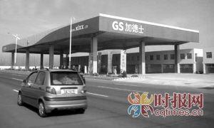 韩国GS集团有望年内在洪崖洞建成加油站