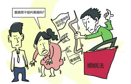 听信犯重婚罪能判离婚 巴南女子两次与人重婚