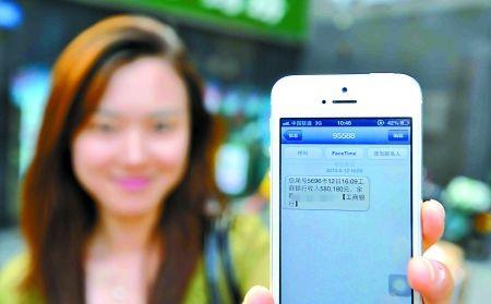 昨日,观音桥,屈敏正出示手机上的银行短信。 记者 张路桥 摄