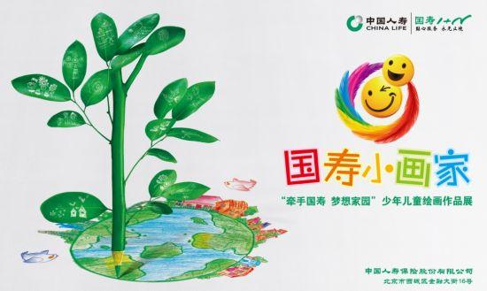 牵手国寿梦想家园 第三届少儿绘画赛重庆赛区启动