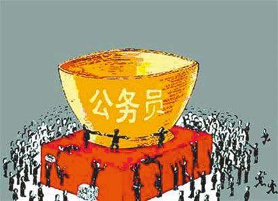 重庆等全国31个地区公务员工资曝光(图为配图)