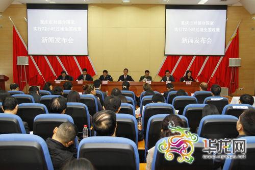 今天上午,重庆市对部分外国人实行72小时过境免签政策新闻发布会举行,11月份,重庆将正式实施这一政策